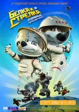 Plakat filmu Kosmiczna jazda. Hau hau mamy problem