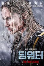 Plakat filmu Pod powierzchnią