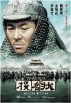 Plakat filmu Władcy wojny
